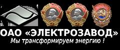 ОАО «ЭЛЕКТРОЗАВОД»