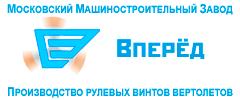 Московский машиностроительный завод «ВПЕРЕД»